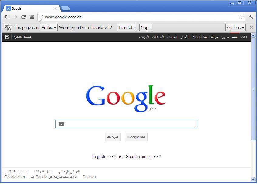 جوجل كروم من الداخل