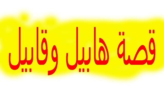 قصة هابيل وقابيل في القرأن الكريم || ملخص قابيل وهابيل للاطفال