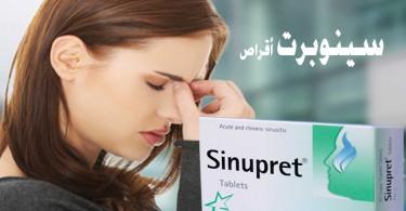 سعر ودواعي استعمال أقراص سينوبريت sinupret لعلاج الجيوب الانفية