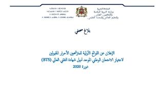 إعلان اللوائح الأولية للمترشحين الأحرار المقبولين لاجتياز الامتحان الوطني  لنيل شهادة التقني العالي  (BTS) دورة 2020