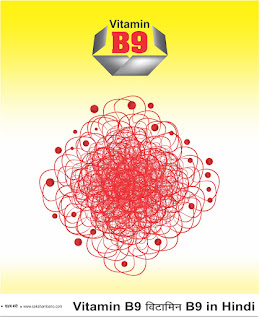 विटामिन-B9 (फोलेट-Folate)