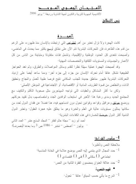 الامتحان الجهوي الموحد مادة اللغة العربية جهة الشاوية ورديغة – يونيو 2006