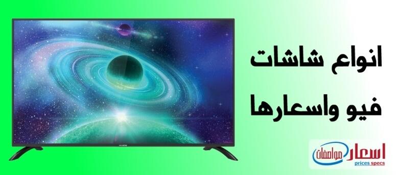 اسعار شاشات فيو
