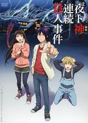 Noragami Aragoto OVA [02/02] [HD] [MEGA]