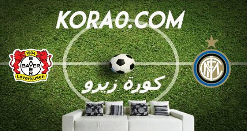 مشاهدة مباراة انتر ميلان وبايرن ليفركوزن بث مباشر اليوم 10-8-2020 الدوري الاوروبي