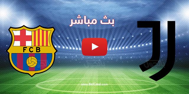 مباراة برشلونة ويوفنتوس اليوم