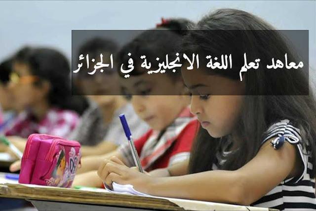 معاهد تعلم اللغة الانجليزية في الجزائر English language learning institutes in Algeria