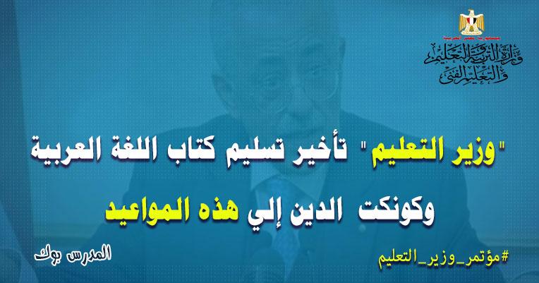 وزير التعليم تأخير تسليم كتاب اللغة العربية وكونكت  الدين إلي هذه المواعيد