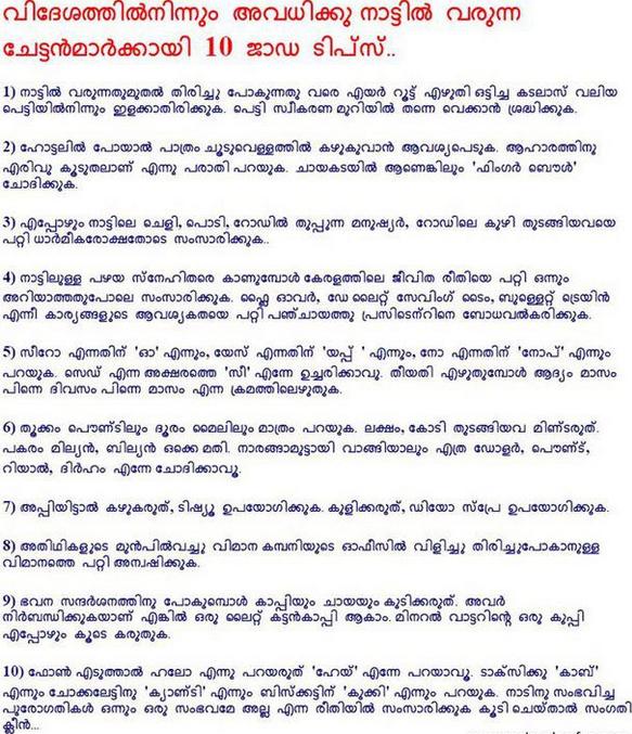 Funny malayalam names