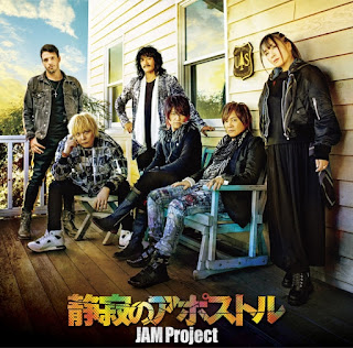 Download [Single] JAM Project – Seijaku no Apostle [MP3/320K/ZIP] | Opening One Punch Man 2nd Season
