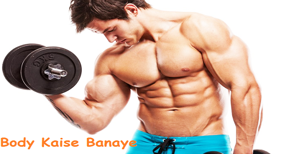 30 Din Me Body Kaise Banaye - Body Building