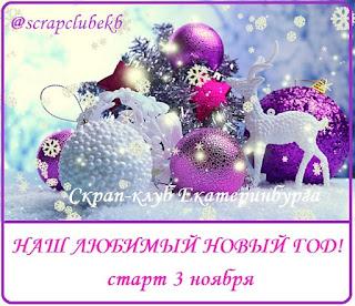 СП Наш любимый Новый Год