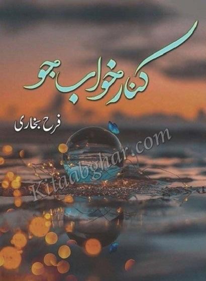 kinar-khawab-jo-novel-pdf-download