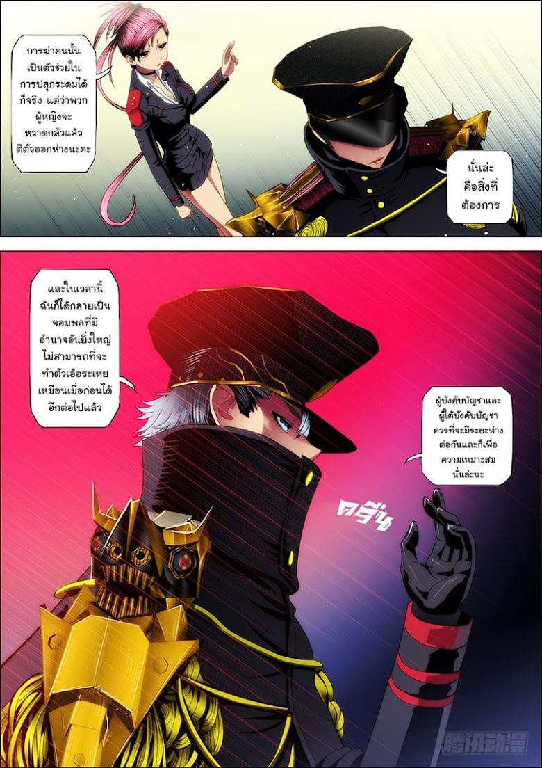 Iron Ladies - หน้า 2