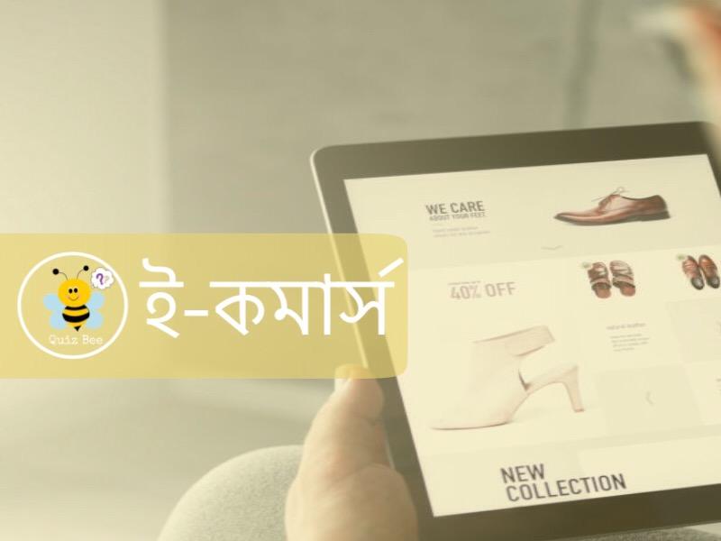 ই-কমার্স | E-Commerce