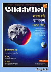 Anandamela 20 October 2020 pdf