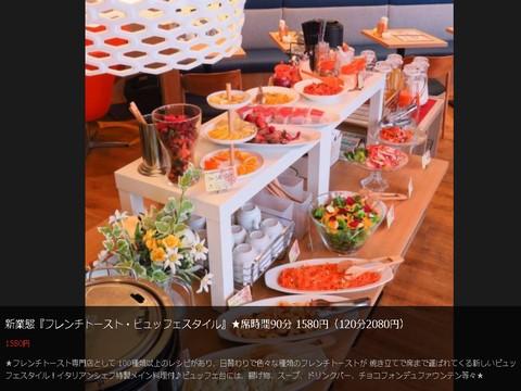 HP情報 ihana cafe 栄スカイル店
