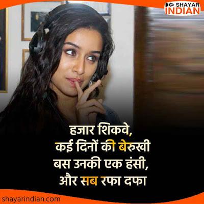 Love Shayari Status Quotes on Berukhi, Shikve