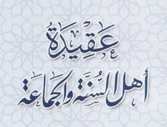 Beda Aqidah Asy'ariyah dan Maturidiyah (2)