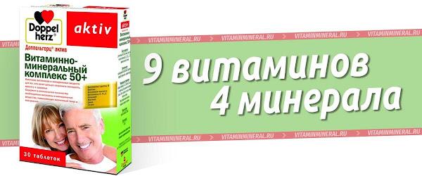 Доппельгерц Актив витаминно-минеральный комплекс 50+