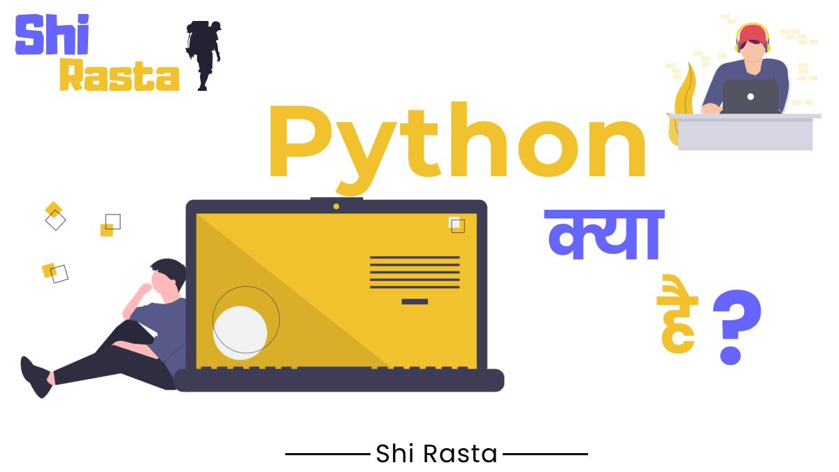 Python क्या है और क्यों सीखे | What is Python in Hindi