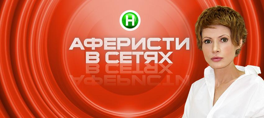 Аферисти в сетях»  уберегти від афер чи шоу заради шоу   b0fc8d9a5e712
