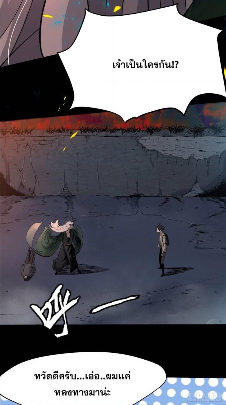 SiYe Ren - หน้า 71