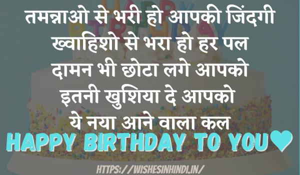 Birthday Wishes In Hindi Shayari