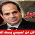 قرار عاجل من السيسي يسعد المصريين