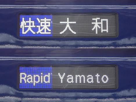 【ダイヤ改正で登場!】快速 大和行き20000系