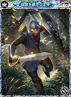 mobius final fantasy, legendary prince