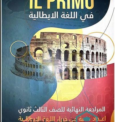 تحميل كتاب البريمو مراجعة نهائية في اللغة الايطالية للصف الثالث الثانوى 2021 Pdf   كتاب البريمو في اللغة الايطالية للمراجعة النهائية