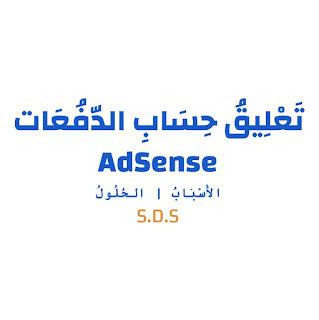 صورة بخلفية بيضاء تحتوس على النص الآتي: تعليق حساب AdSense للدفعات، الأسباب والحلول
