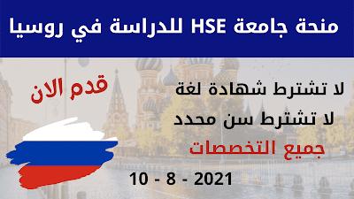 سجل الان في منحة جامعة HSE  للدراسة في روسيا 2021
