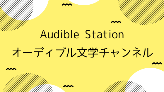 Audible Station_オーディブル文学チャンネル_【Audible Station】この対談だけは聞いてほしい!「オーディブル文学チャンネル」のインタビュー面白かった作家ランキング。
