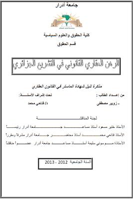 مذكرة ماستر: الرهن العقاري القانوني في التشريع الجزائري PDF