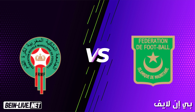 مشاهدة مباراة موريتانيا والمغرب بث مباشر اليوم بتاريخ 26-03-2021 في تصفيات كأس امم افريقيا