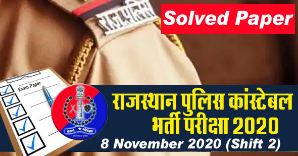 Rajasthan Police Constable Solved Paper