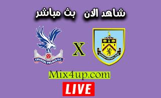 مشاهدة مباراة كريستال بالاس وبيرنلي بث مباشر اليوم بتاريخ 29-06-2020 في الدوري الانجليزي