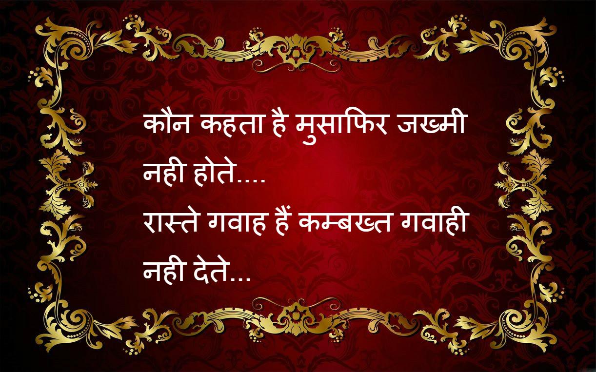 Images hi images shayari : 2 lines sad shayari for whatsapp status