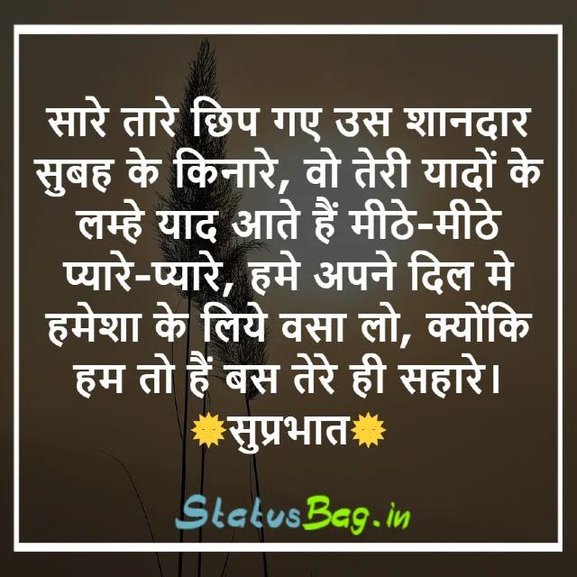 Hindi Mein Good Morning Status