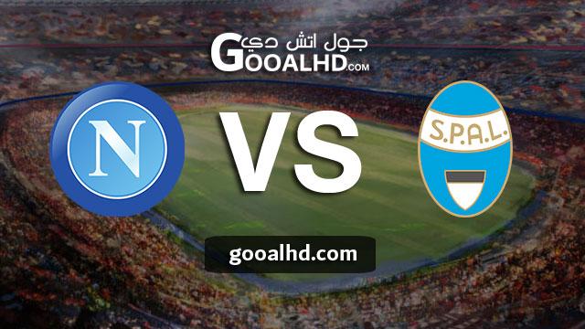 مشاهدة مباراة نابولي وسبال بث مباشر اليوم الاحد بتاريخ 12-05-2019 في الدوري الايطالي