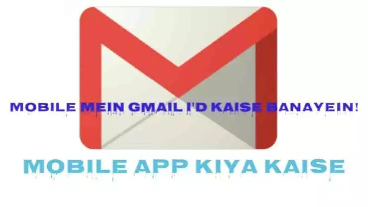 Mobile me Email ID Kaise Banaye