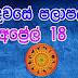 Lagna Palapala 2020-04-18 | ලග්න පලාපල | රාහු කාලය | Rahu Kalaya 2020