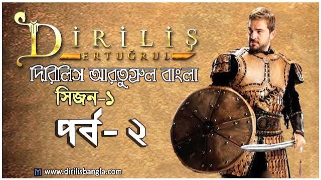 Dirilis Ertugrul Bangla 2
