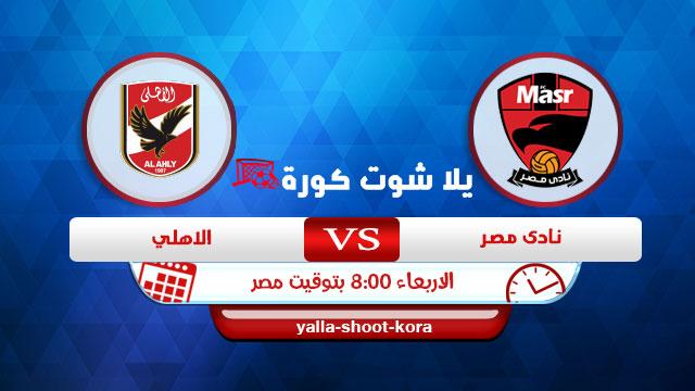 fc-masr-vs-al-ahly