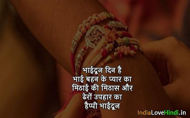 bhai dooj images download