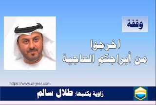 طلال سالم، وقفة: اخرجوا من أبراجكم العاجية