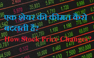How Share Price Changes In Hindi