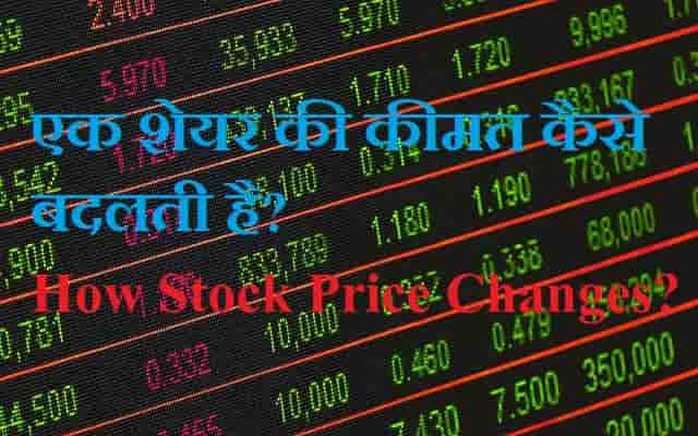एक शेयर की कीमत कैसे बदलती है? How Stock Price Changes?